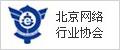 北京网络行业协会: