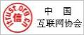 中国互联网协会: